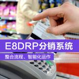 E8DRP分销系统