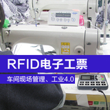 RFID电子工票